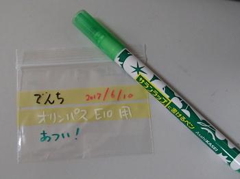 P6106992.JPG
