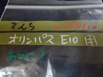 P6106993.JPG