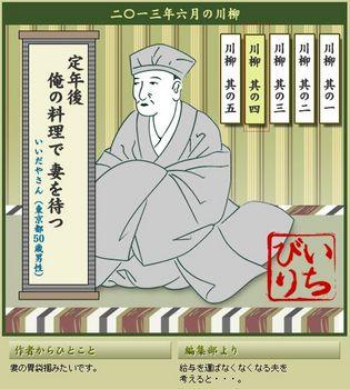 いちびり川柳2013年10月8日.JPG