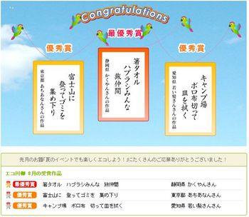 エコ川柳2013年9月7日.JPG